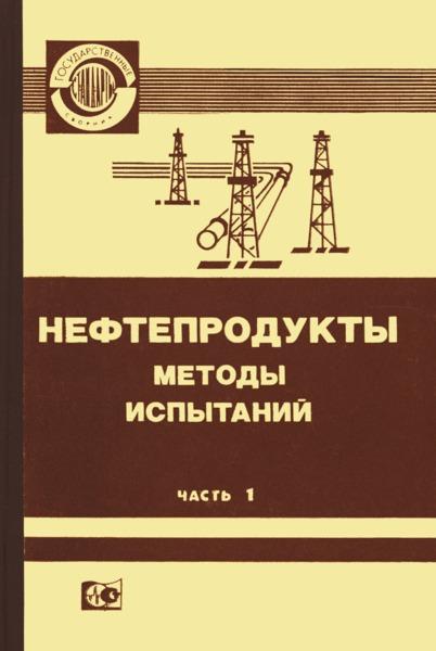 ГОСТ 4333-48 Масла и темные нефтепродукты. Методы определения температур вспышки и воспламенения в открытом тигле