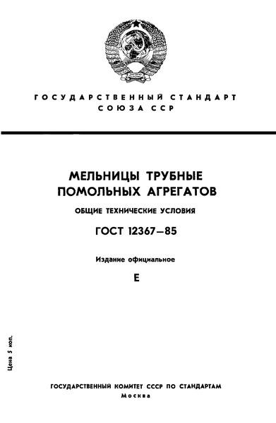ГОСТ 12367-85 Мельницы трубные помольных агрегатов. Общие технические условия