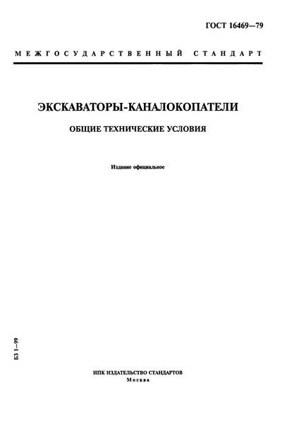 ГОСТ 16469-79 Экскаваторы-каналокопатели. Общие технические условия