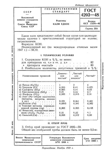 ГОСТ 4203-48 Реактивы. Кали едкое