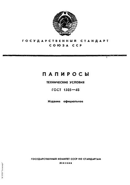 ГОСТ 1505-48 Папиросы