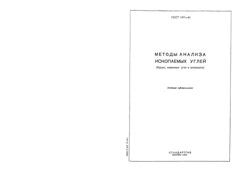 ГОСТ 147-41 Методы анализа ископаемых углей (бурые, каменные угли и антрациты). Определение влаги, воды, выхода летучих веществ, серы, теплотворной способности
