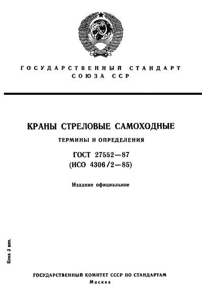 ГОСТ 27552-87 Краны стреловые самоходные. Термины и определения