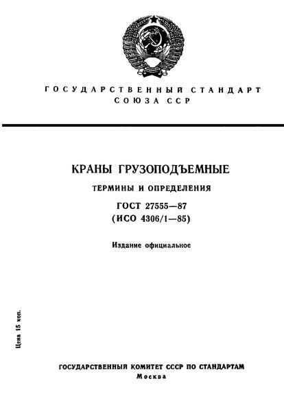 ГОСТ 27555-87 Краны грузоподъемные. Термины и определения