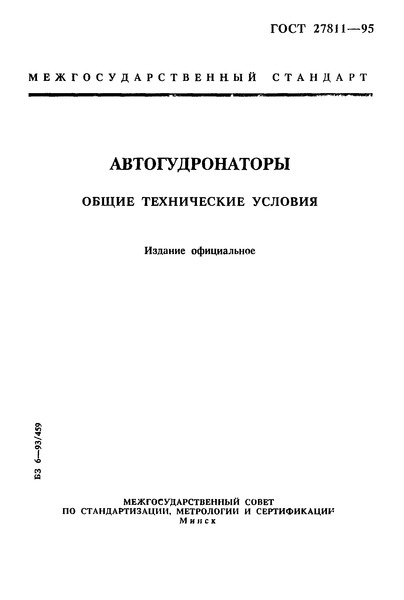 ГОСТ 27811-95 Автогудронаторы. Общие технические условия