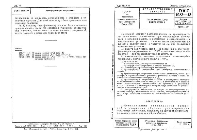 ГОСТ 1983-43 Трансформаторы напряжения