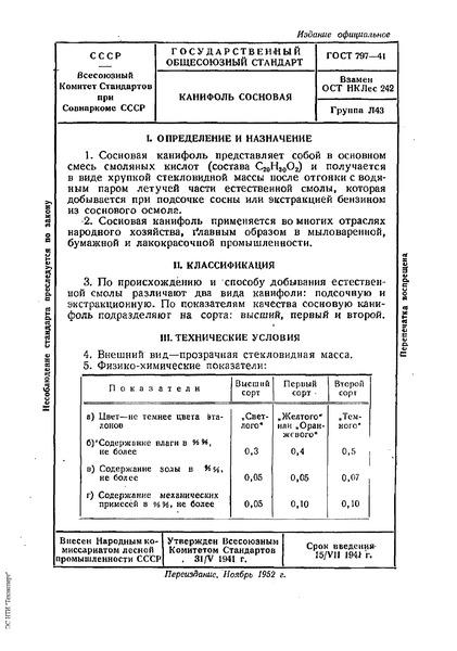 ГОСТ 797-41 Канифоль сосновая