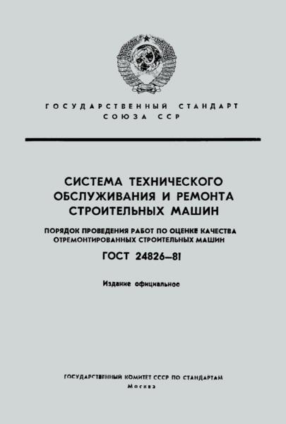ГОСТ 24826-81 Система технического обслуживания и ремонта строительных машин. Порядок проведения работ по оценке качества отремонтированных строительных машин