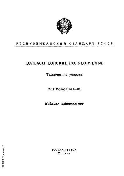 РСТ РСФСР 320-83 Колбасы конские полукопченые. Технические условия