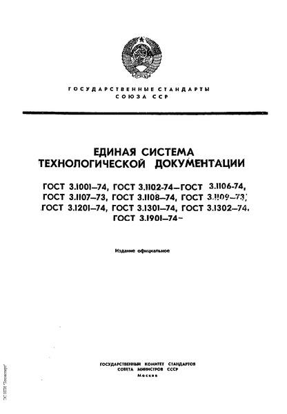 ГОСТ 3.1302-74 ЕСТД. Учет применяемости технологической оснастки