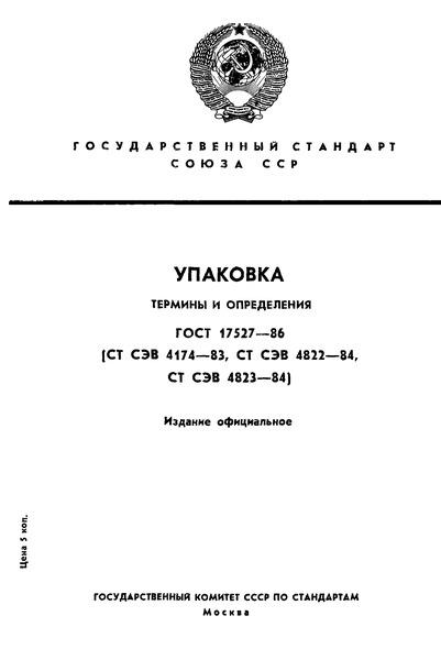 ГОСТ 17527-86 Упаковка. Термины и определения