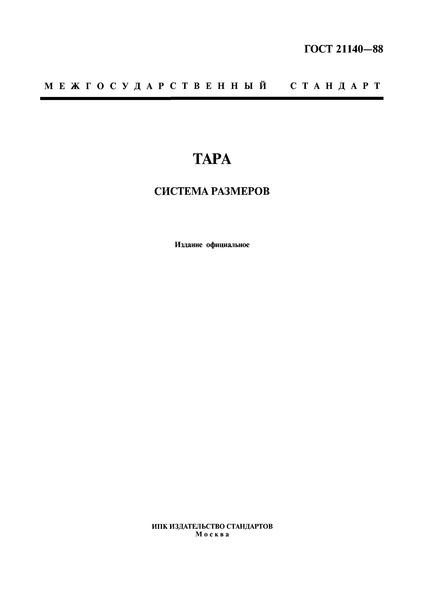 ГОСТ 21140-88 Тара. Система размеров
