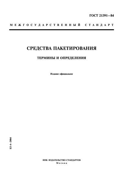 ГОСТ 21391-84 Средства пакетирования. Термины и определения