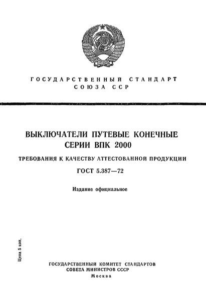 ГОСТ 5.387-72 Выключатели путевые конечные серии ВПК 2000. Требования к качеству аттестованной продукции