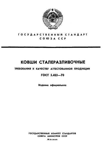 ГОСТ 5.403-70 Ковши сталеразливочные. Требования к качеству аттестованной продукции