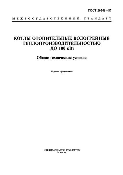 ГОСТ 20548-87 Котлы отопительные водогрейные теплопроизводительностью до 100 кВт. Общие технические условия
