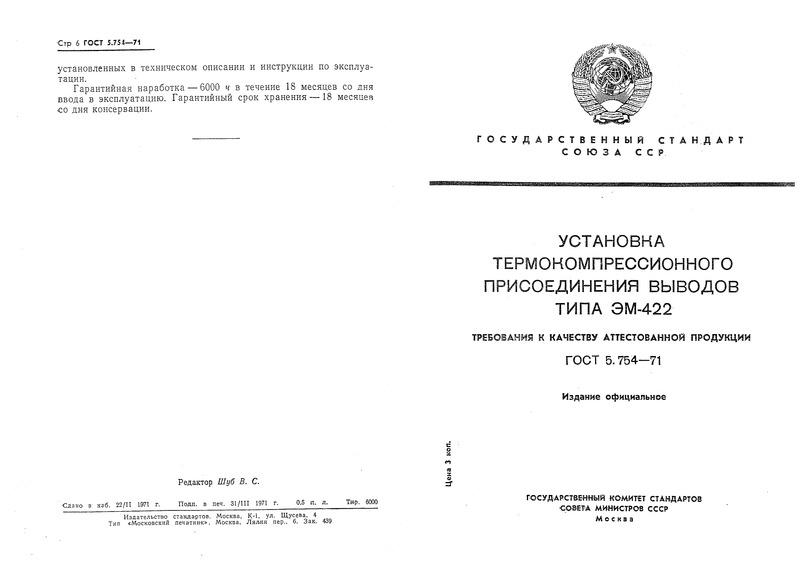 ГОСТ 5.754-71 Установка термокомпрессионного присоединения выводов типа ЭМ-422. Требования к качеству аттестованной продукции