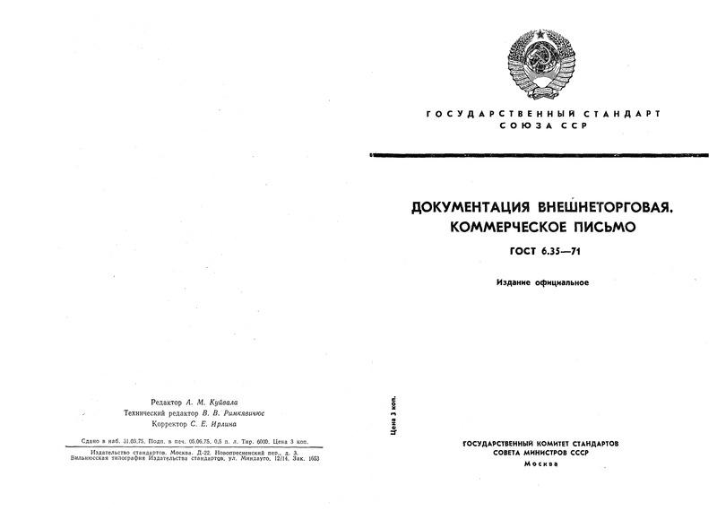 ГОСТ 6.35-71 УСД. Система документации по внешней торговле. Коммерческое письмо