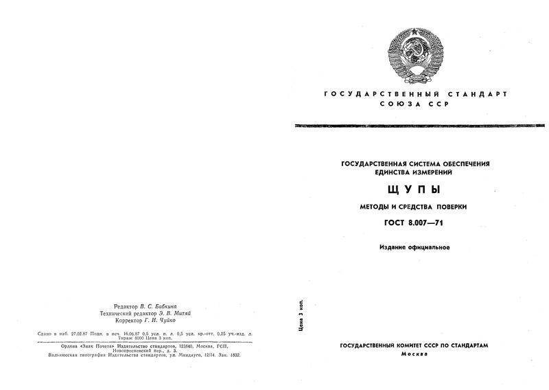 ГОСТ 8.007-71 ГСИ. Щупы. Методы и средства поверки