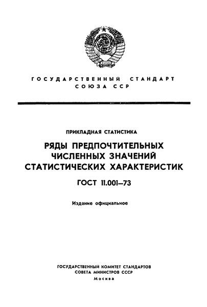 ГОСТ 11.001-73 Прикладная статистика. Ряды предпочтительных численных значений статистических характеристик