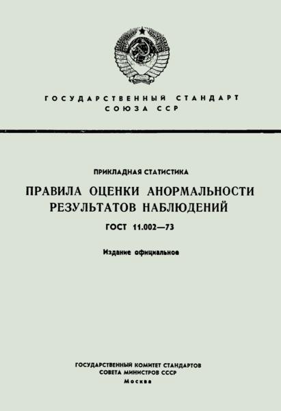 ГОСТ 11.002-73 Прикладная статистика. Правила оценки анормальности результатов наблюдений