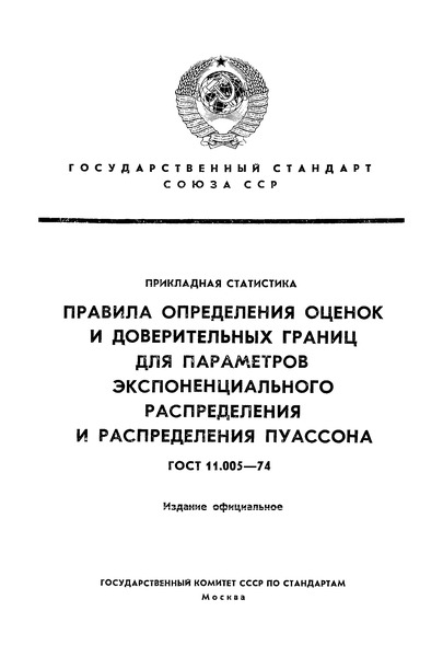 ГОСТ 11.005-74 Прикладная статистика. Правила определения оценок и доверительных границ для параметров экспоненциального распределения и распределения Пуассона