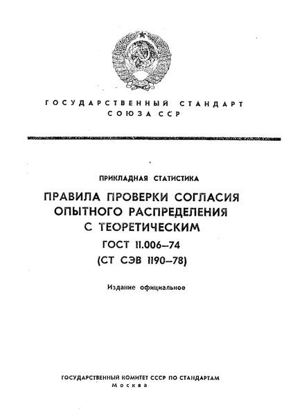 ГОСТ 11.006-74 Прикладная статистика. Правила проверки согласия опытного распределения с теоретическим