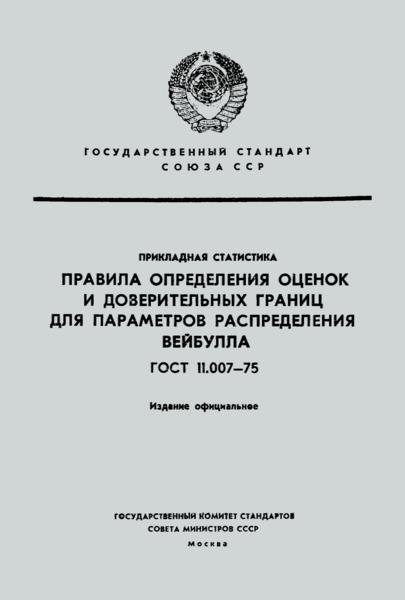 ГОСТ 11.007-75 Прикладная статистика. Правила определения оценок и доверительных границ для параметров распределения Вейбулла