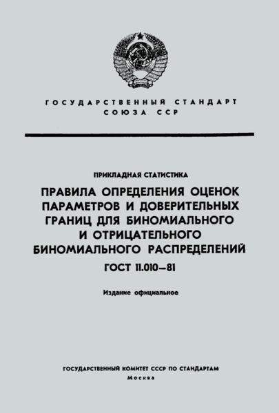 ГОСТ 11.010-81 Прикладная статистика. Правила определения оценок параметров и доверительных границ для биномиального и отрицательного биномиального распределений