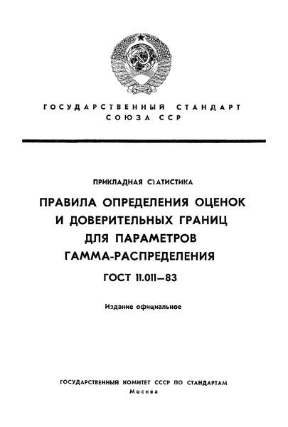 ГОСТ 11.011-83 Прикладная статистика. Правила определения оценок и доверительных границ для параметров гамма-распределения