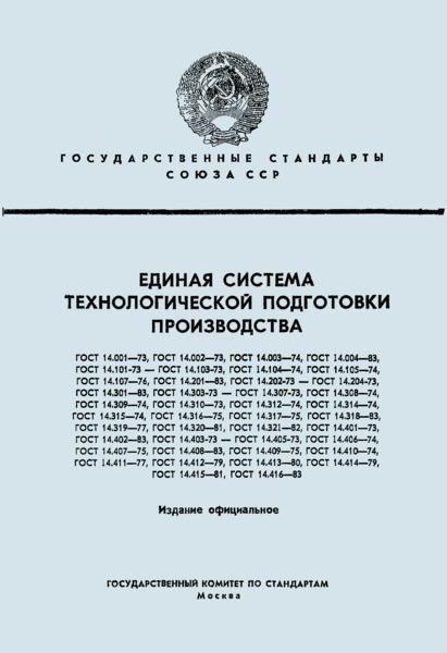 ГОСТ 14.303-73 Единая система технологической подготовки производства. Правила разработки и применения типовых технологических процессов