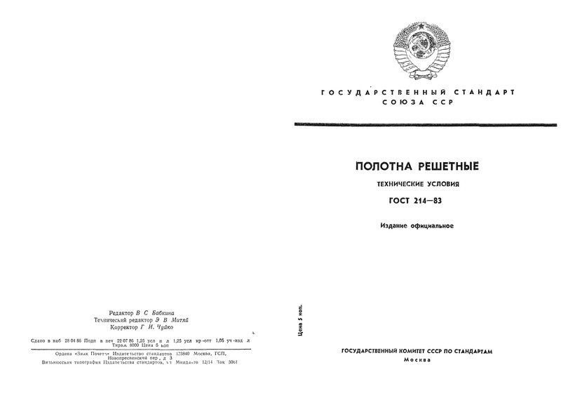 ГОСТ 214-83 Полотна решетные. Технические условия