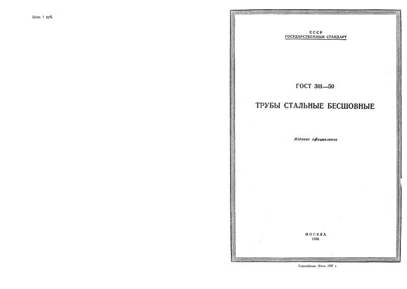 ГОСТ 301-50 Трубы стальные бесшовные