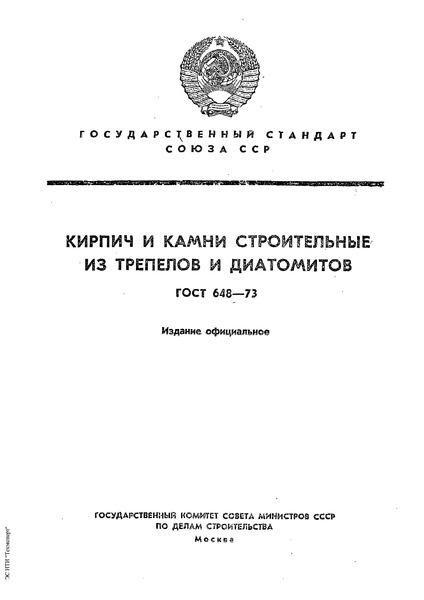 ГОСТ 648-73 Кирпич и камни строительные из трепелов и диатомитов