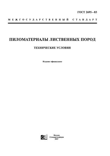 ГОСТ 2695-83 Пиломатериалы лиственных пород. Технические условия