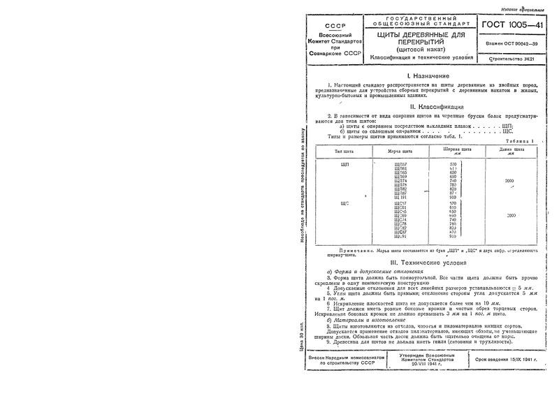 ГОСТ 1005-41 Щиты деревянные для перекрытий (щитовой накат). Классификация и технические условия