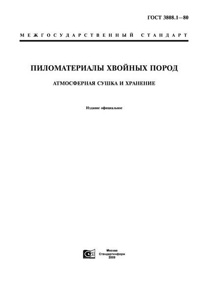 ГОСТ 3808.1-80 Пиломатериалы хвойных пород. Атмосферная сушка и хранение