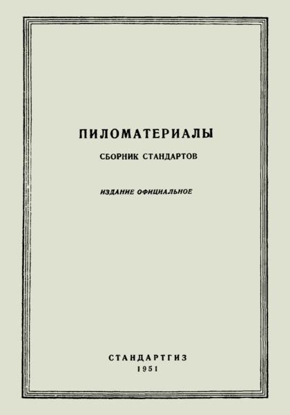 ГОСТ 1350-46 Брусья мостовые