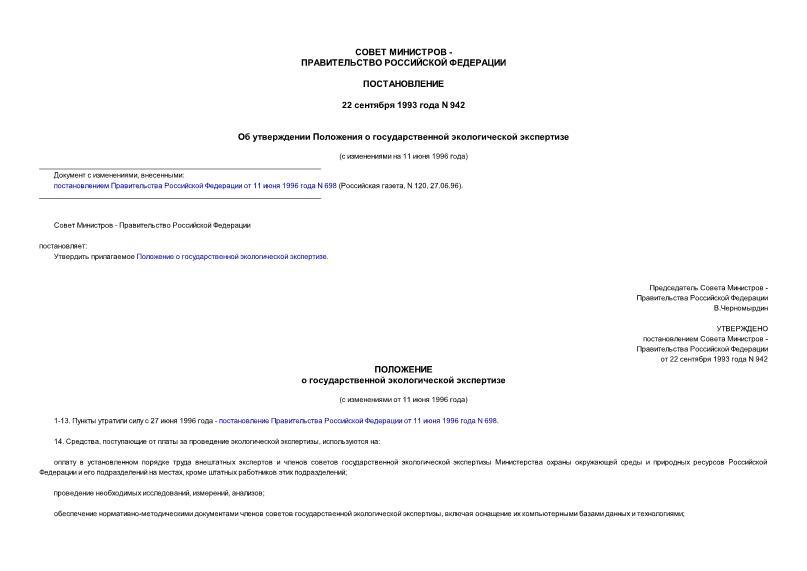 Постановление 942 Об утверждении Положения о государственной экологической экспертизе