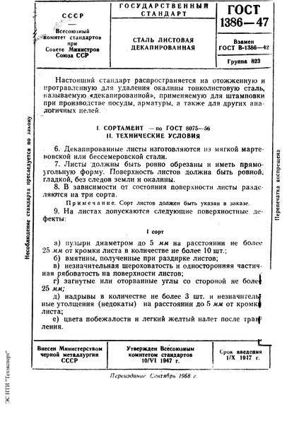 ГОСТ 1386-47 Сталь листовая декапированная