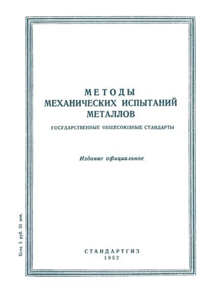 ГОСТ 1524-42 Металлы. Метод определения ударной вязкости