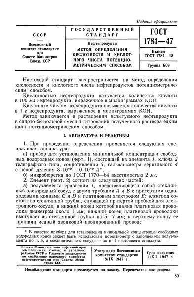 ГОСТ 1784-47 Нефтепродукты. Метод определения кислотности и кислотного числа потенциометрическим способом
