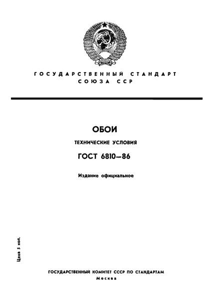 ГОСТ 6810-86 Обои. Технические условия