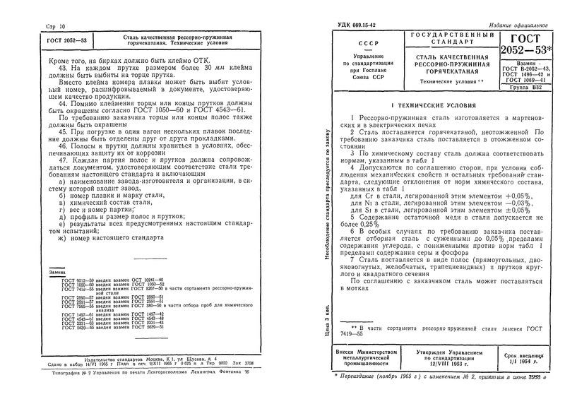 ГОСТ 2052-53 Сталь качественная рессорно-пружинная горячекатаная. Технические условия