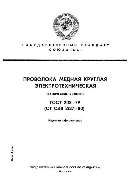 ГОСТ 2112-79 Проволока медная круглая электротехническая. Технические условия