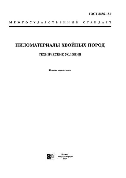 ГОСТ 8486-86 Пиломатериалы хвойных пород. Технические условия