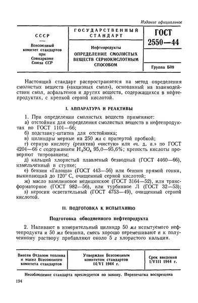ГОСТ 2550-44 Нефтепродукты. Определение смолистых веществ сернокислотным способом