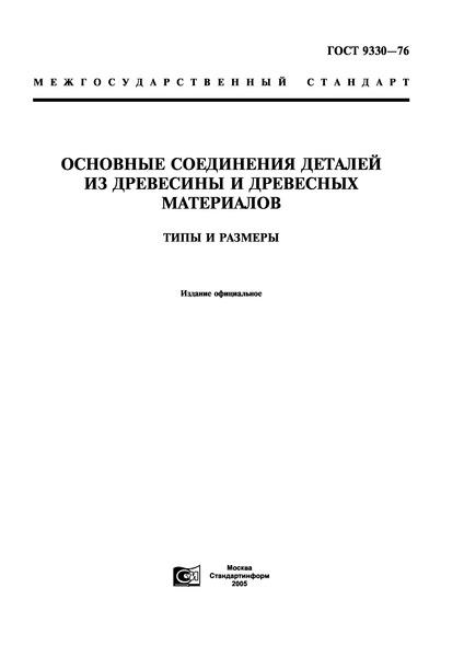 ГОСТ 9330-76 Основные соединения деталей из древесины и древесных материалов. Типы и размеры