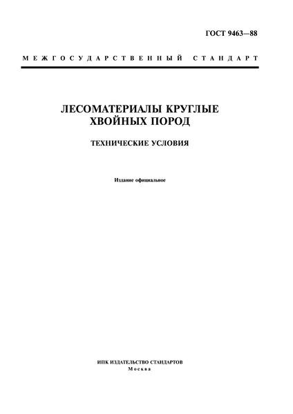 ГОСТ 9463-88 Лесоматериалы круглые хвойных пород. Технические условия