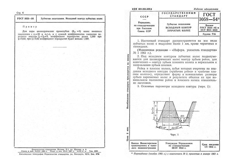 ГОСТ 3058-54 Зубчатые зацепления. Исходный контур зубчатых колес